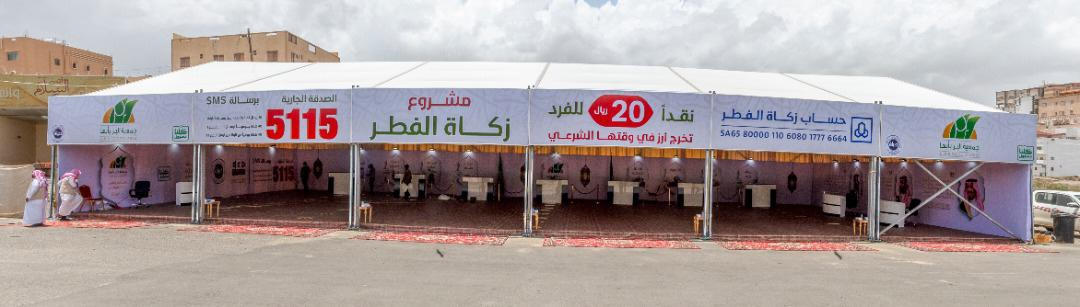 جمعية البر بأبها تبدأ العمل في مشروع زكاة الفطر 1441هـ